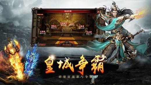 恒丰雄狮传奇手游官方最新版图3: