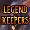 Legend of Keepers中文版