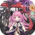 祛魅3官方正版游戏 v0.3.0