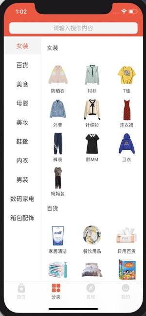 糯糯购app手机版下载图2: