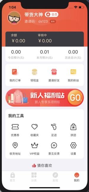 糯糯购app手机版下载图片1