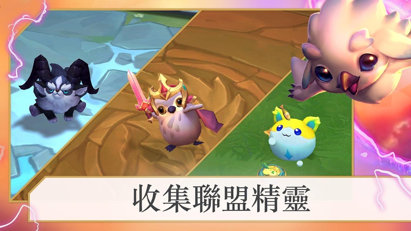 LOL联盟战棋手游官网唯一正版图2: