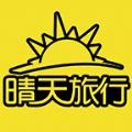 晴天旅行官网网站app下载 v1.3.1