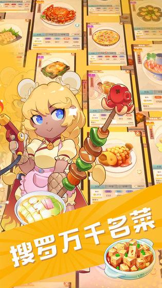 魔幻厨房游戏手机版下载图1: