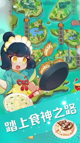 魔幻厨房游戏手机版下载图5: