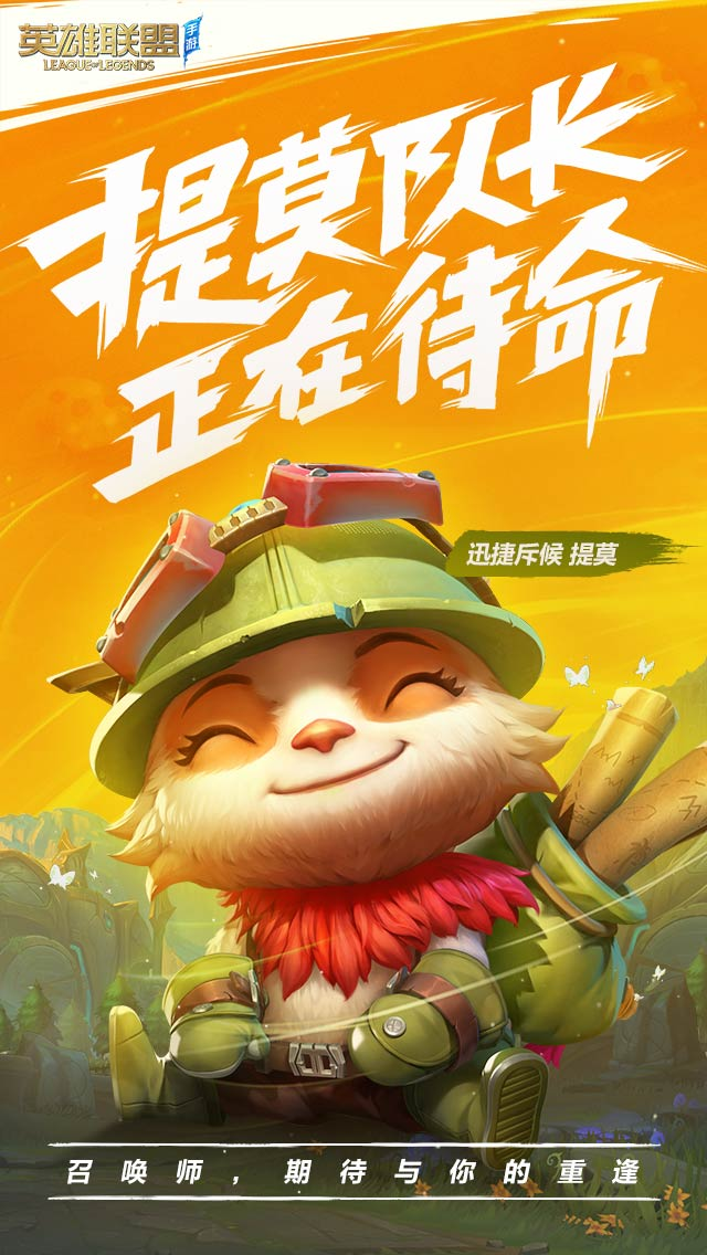 拳头公司LOL手游官网正式版图3: