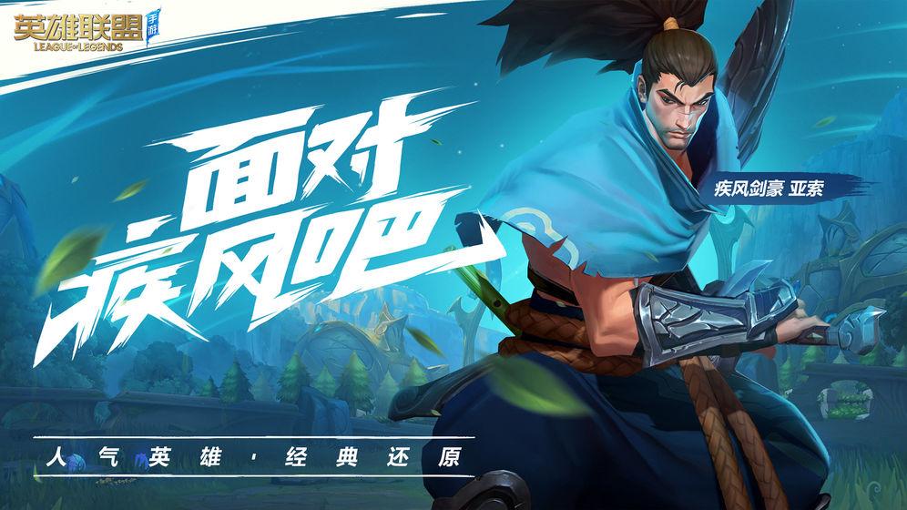 移动联盟ios苹果版游戏免费下载(韩版LOL)图1: