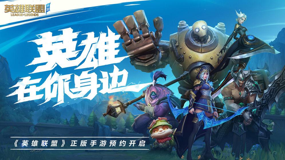 移动联盟ios苹果版游戏免费下载(韩版LOL)图5: