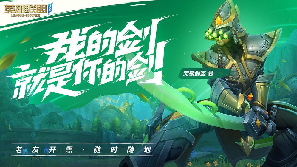 LOL自走棋手游官网最新版图3: