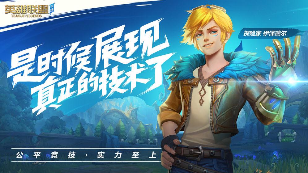 腾讯lolm.qq.com手游官网测试版图片1