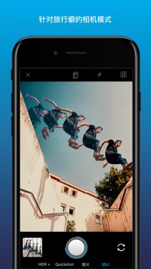 Enlight Quickshot app图2