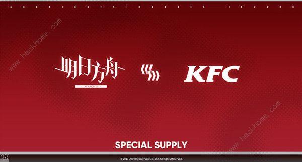 明日方舟肯德基即将开启联动 KFC定制能天使时装获取方法[视频][多图]图片1