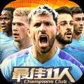 最佳11人冠军球会手游正版下载 v1.0.0.3