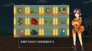 熔岩矿车最新版图3