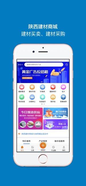 陕西建材商城app图1