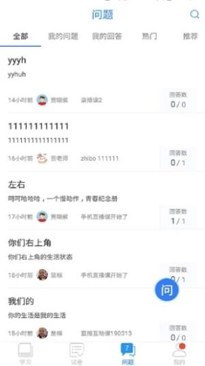 广西空中课堂直播平台官网登录入口图片1