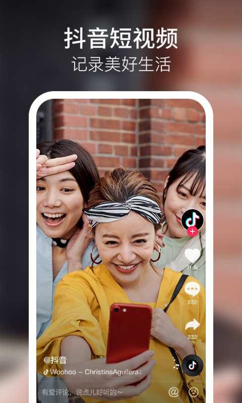 抖音视频app官方软件图片1