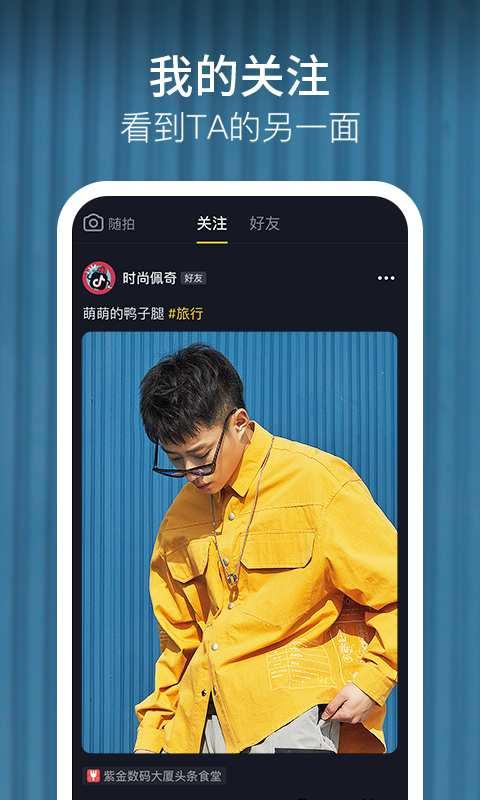 抖音视频app官方软件图2: