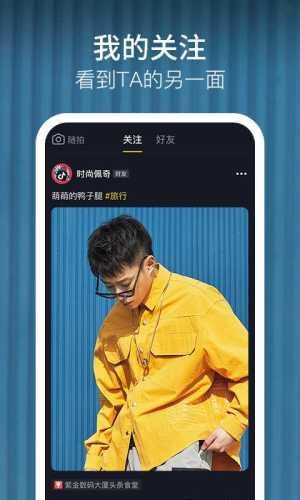 抖音版f2富二代app图2