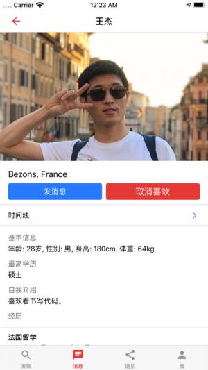 约会交友app最新版图1