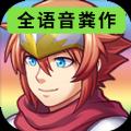 全语言粪作RPG游戏安卓正版 v1.0.0