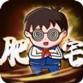 微信小程序肥宅修真录手机游戏最新版 v1.0