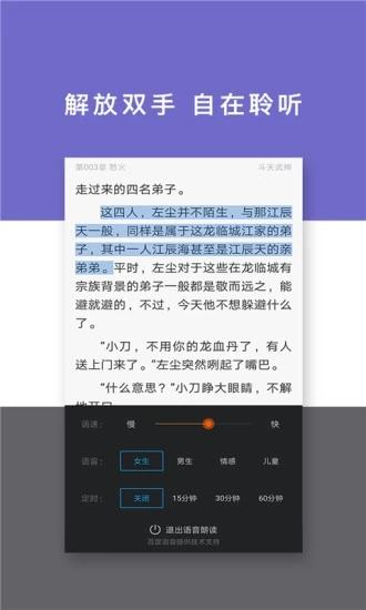 红橙小说app手机版图2: