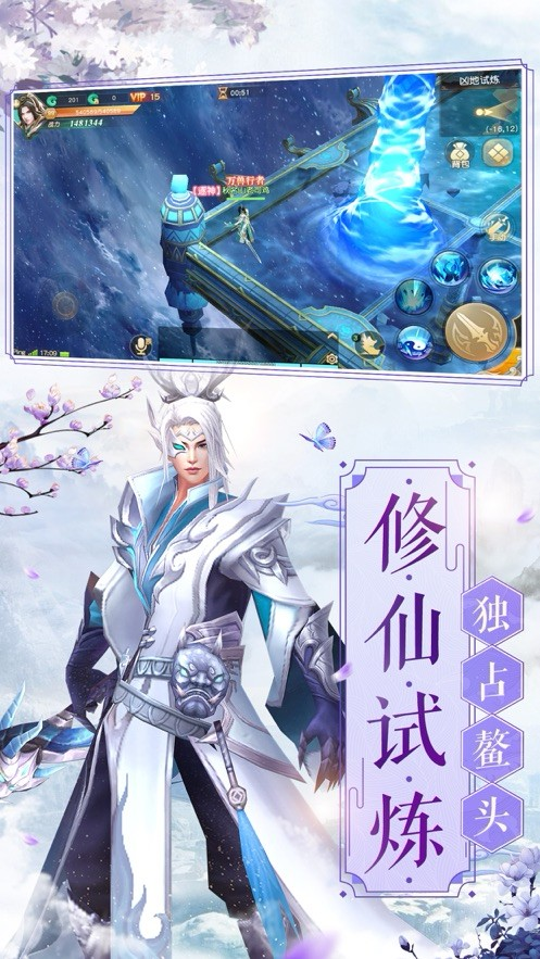 至尊剑魂传手游安卓最新手机版图2: