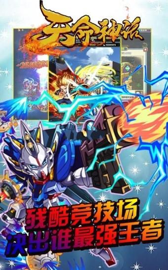 神话天命手游最新版下载图2: