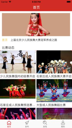 民族舞时间苹果版图2