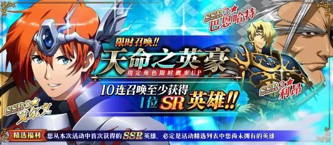 梦幻模拟战手游10月3日更新公告 天命之英豪限时召唤开启[视频][多图]图片2