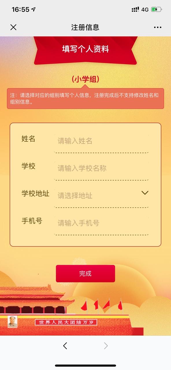 2019时政云竞技场中学组答案完整版分享图1: