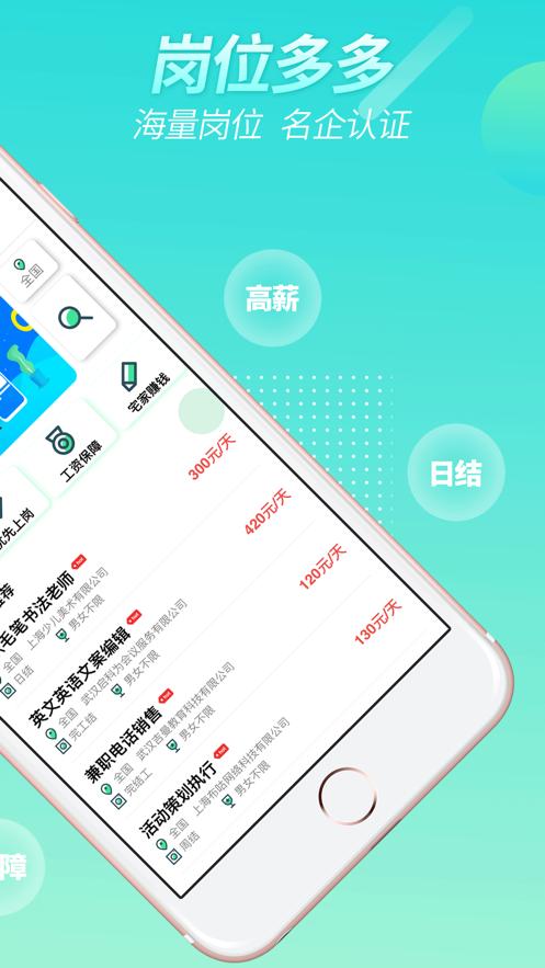 优拓兼职app软件官方下载图2:
