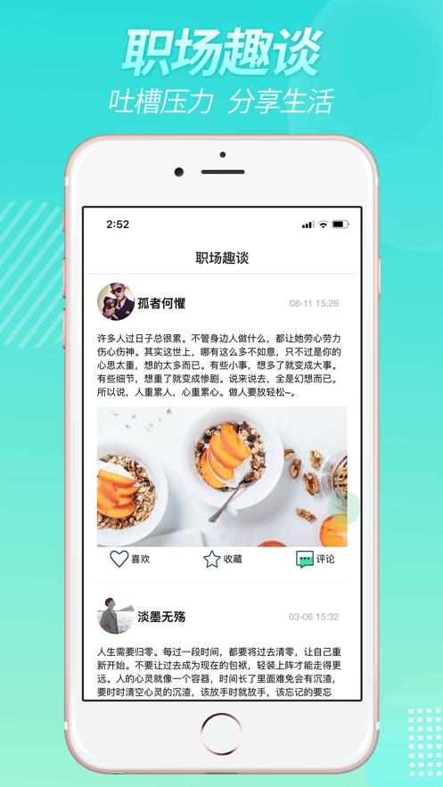 优拓兼职app软件官方下载图3: