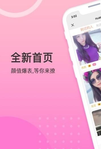 暖爱约会官方app下载手机版图2: