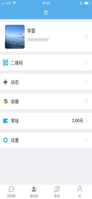 时时聊app官方手机版下载图2: