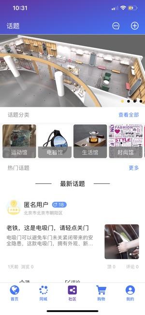 星球商店官方app下载手机版图2: