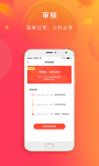 小荷钱贷款app官方最新版图2: