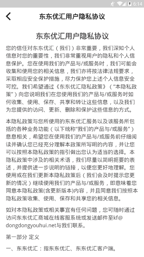 东东优惠app软件官方下载图片1