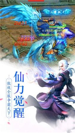 仙道九诀手游官方最新版图3: