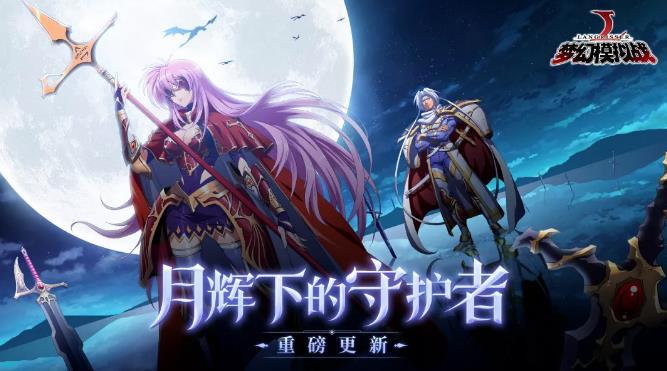 梦幻模拟战手游10月10日更新公告 新增维拉玖、谜之骑士英雄、封印战域玩法[多图]