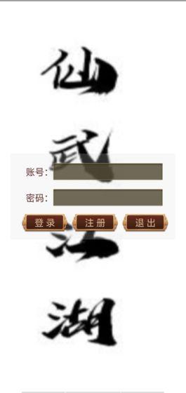 仙武江湖mud攻略大全 新手入门少走弯路[多图]