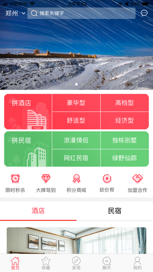 爱拼途app软件官方下载图片2