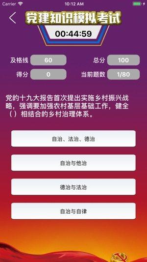 中共黑龙江省委党校党员学习平台图2