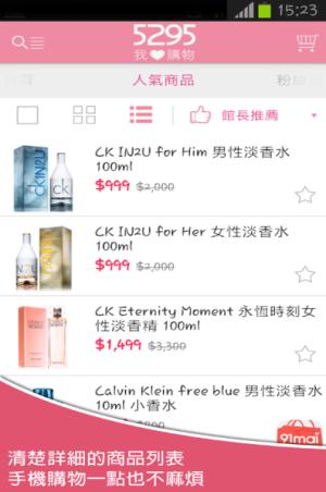 5295我爱购物app图2