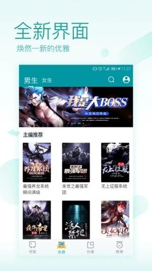 小说巴士手机版app官网最新下载图片1