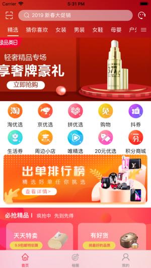 粉柚生活app图1