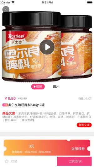 粉柚生活app图3