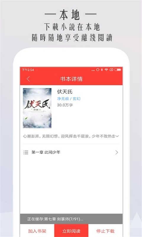 野狼小说免费阅读app下载图1:
