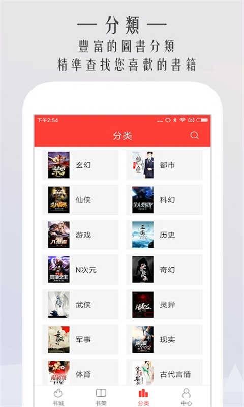 野狼小说免费阅读app下载图2: